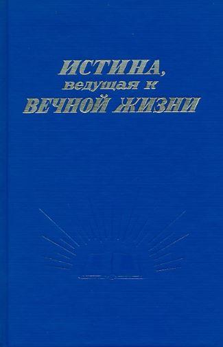 Literatur - 1969 - Истина, ведущая к вечной жизни - Archiv-Vegelahn -  Archiv-Vegelahn | 2019